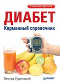 Л. В. Рудницкий - Диабет. Карманный справочник