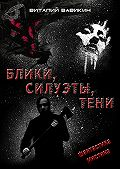 Виталий Вавикин -Блики, силуэты, тени