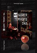 Александр Гордеев -Не бойся тёмного сна