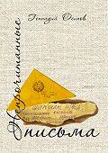 Геннадий Осипов -Непрочитанные письма