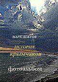 Марк Агатов -История крымчаков. Фотоальбом