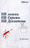 Михаил Веллер -Ножик Сережи Довлатова