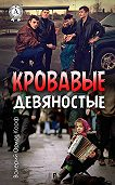 Валерий Орлов-Корф -Кровавые девяностые