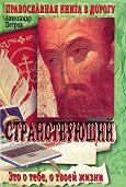Александр Петров -Странствующий