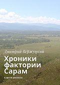 Дмитрий Вержуцкий -Хроники фактории Сарам. Идругие рассказы
