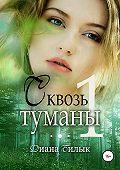 Диана Билык -Сквозь туманы. Книга 1