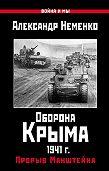 Александр Неменко -Оборона Крыма 1941 г. Прорыв Манштейна