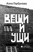 Алла Горбунова -Вещи и ущи