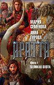 Мария Семёнова -Аратта. Книга 1. Великая Охота