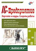 Дмитрий Рязанцев -1С:Предприятие. Зарплата и кадры. Секреты работы