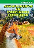 Анатолий Савран -Самой короткой дорогой или приключения лиса по кличке Нарвас