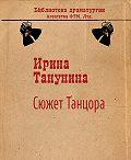 Ирина Танунина - Сюжет Танцора