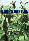 Александр Крылов -Война ларгов: Мятежные болота