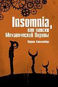 Марина Клингенберг -Insomnia, или Поиски Механической Вороны