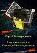 Сергей Белокрыльцев -Гимгилимыада – 2: С надеждой на возвращение