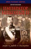 Сергей Плеханов -Император Николай II. Жизнь, Любовь, Бессмертие
