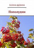 Галина Щекина -Пополудни. Книга стихов