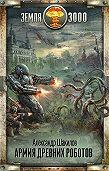 Александр Шакилов - Армия древних роботов