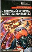 Алексей Живой -Небесный король: Эфирный оборотень