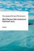 Валерий Маскарадов -Для России бог назначил светлый путь