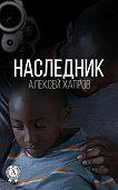 Алексей Хапров - Наследник