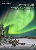 Геннадий Прашкевич -Русский струльдбруг (сборник)