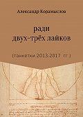Александр Корамыслов -Ради двух-трёх лайков