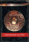 Борис Акунин - Вдовий плат (адаптирована под iPad)