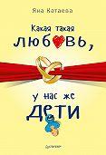 Яна Катаева -Какая такая любовь, у нас же дети!