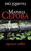 Марина Серова -Древнее хобби