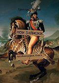 Григорий Рыжов -Мои записки. Автобиография. Книга I