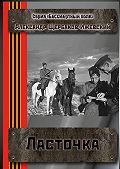 Александр Щербаков-Ижевский -Ласточка. Серия «Бессмертный полк»