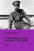 Борис Романов -Предсказания в жизни Николая II. Часть 1. 1891-1906 гг.