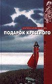 Марина Александрова - Подарок крестного