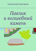 Александр Григорьев -Павлик иволшебный камень
