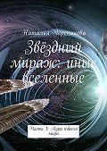 Наталья Черепанова -Звёздный мираж: иные вселенные. Часть 1: Аура твоего мира