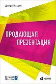 Дмитрий Лазарев - Продающая презентация
