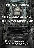 Михаэль Фартуш -«Некрономикон» ишифр Медиума