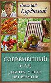 Николай Курдюмов -Современный сад для тех, у кого нет времени