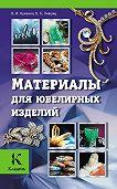 В. Б. Лившиц, В. B. Куманин - Материалы для ювелирных изделий