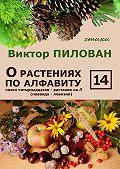 Виктор Пилован - О растениях по алфавиту. Книга четырнадцатая. Растения на Л (лаванда – левизия)