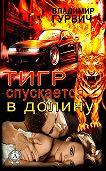 Владимир Гурвич -Тигр спускается в долину