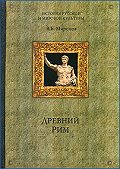 Владимир Борисович Миронов -Древний Рим