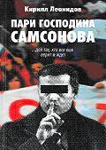 Кирилл Леонидов -Пари господина Самсонова