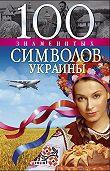 А. Ю. Хорошевский - 100 знаменитых символов Украины