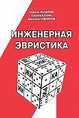 Нурали Латыпов -Инженерная эвристика