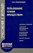 Т. М. Панченко -Пользование чужим имуществом