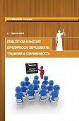 Денис Коровяковский -Педагогика и высшее юридическое образование: традиции и современность