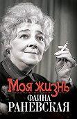 Елизавета Орлова -Моя жизнь. Фаина Раневская