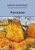 Кирилл Загорулько -Рассказы